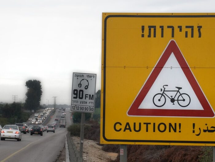 caution sign bicycle israel