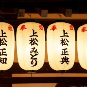 Ebisu-jinja Shrine