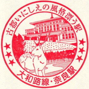 Nara JR Train Souvenir Stamp